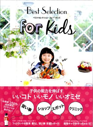 for Kids 表紙